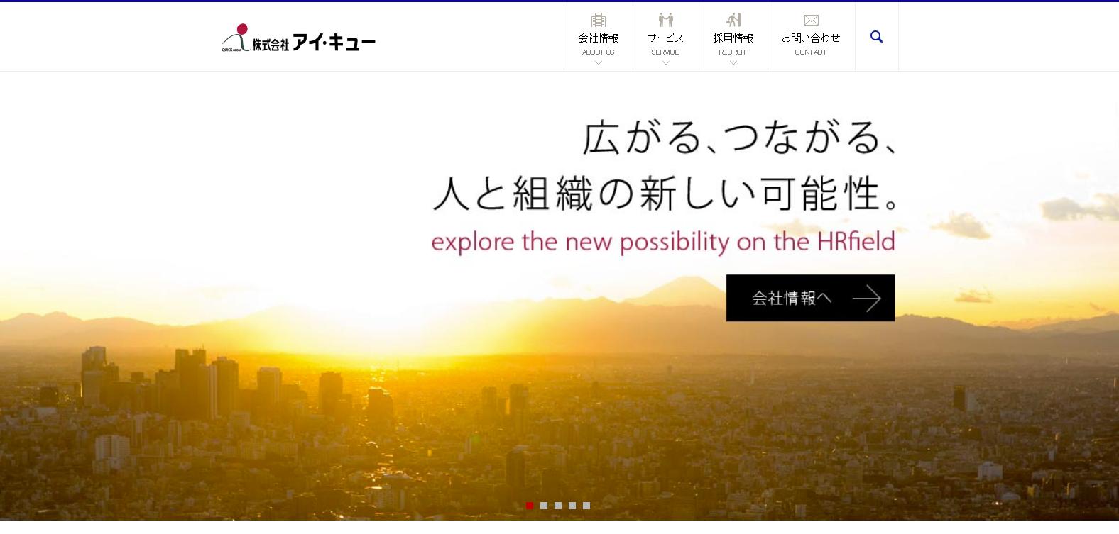 「日本の人事部」のアイ・キュー、社名を「株式会社HRビジョン」に変更
