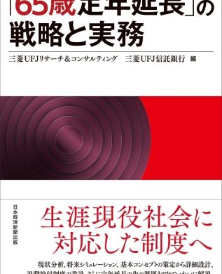 三菱UFJリサーチ&コンサルティング、書籍「「65歳定年延長」の戦略と実務」刊行