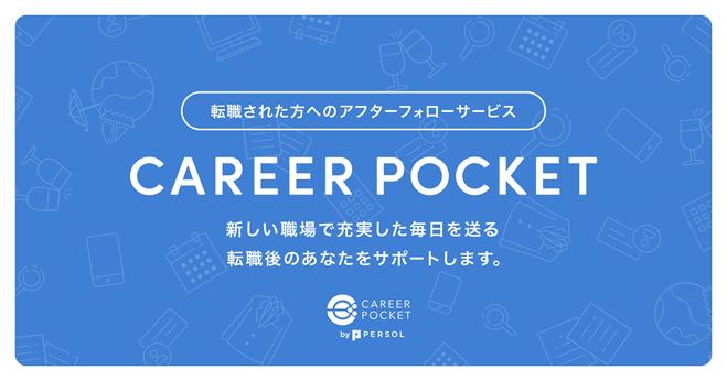 パーソルキャリアの転職支援「CAREER POCKET」、転職者は誰でも利用が可能に