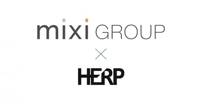 スクラム採用プラットフォーム「HERP Hire」、ミクシィのモンスト事業部が導入