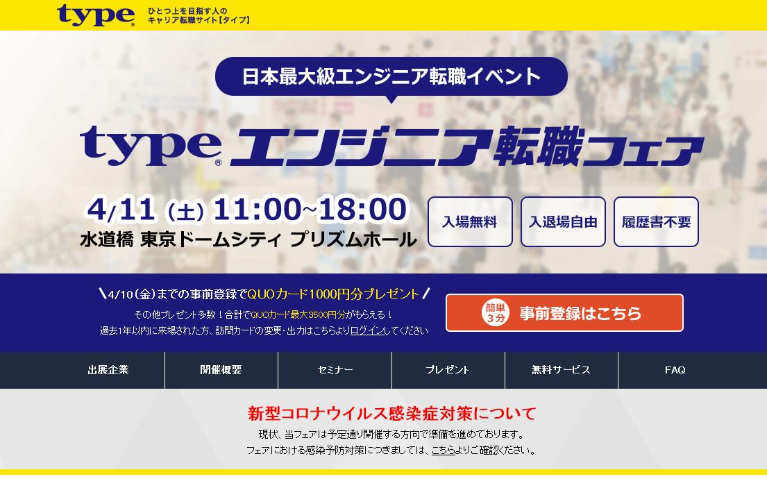 日本最大級のエンジニア向け転職イベント「type エンジニア転職フェア」開催