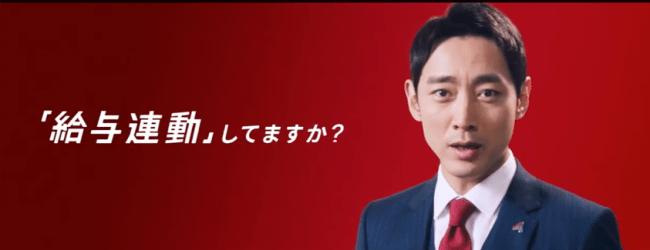 人事評価クラウド「あしたのクラウド」、小泉孝太郎さんを起用した新CMを配信開始