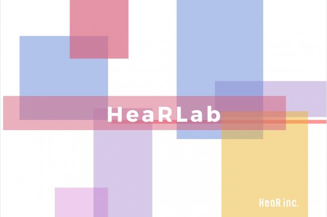 専任コンサルタントが支援。人事担当者限定の有料コミュニティ「HeaRLab」開設