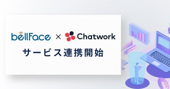 遠隔営業支援システム「bellFace」、「Chatwork」との連携機能を提供開始