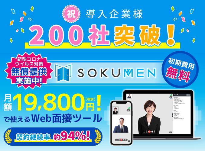 Web面接システム「SOKUMEN」、契約導入数が200社を突破