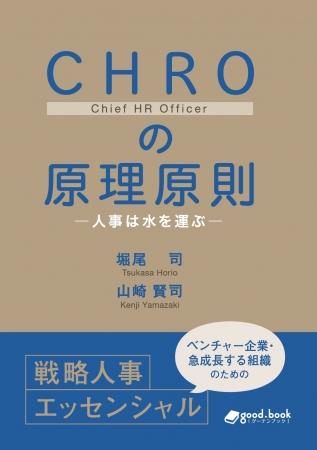 CHROアカデミー「CANTERA」、初の書籍「CHROの原理原則」出版