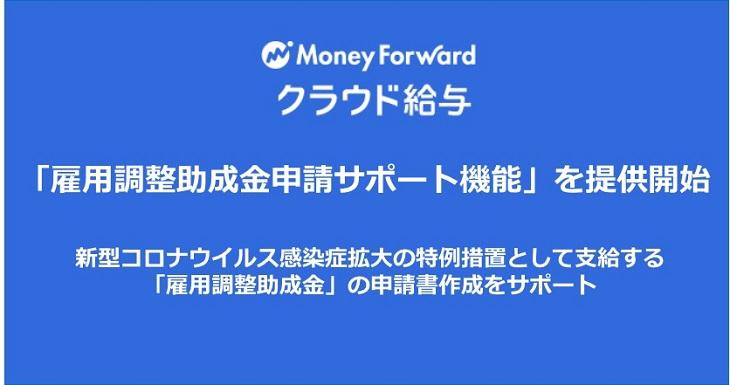 「マネーフォワード クラウド給与」、「雇用調整助成金申請サポート機能」提供開始