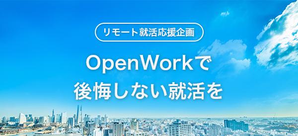 リモート就活支援。「OpenWork」、人気業界トップ20社の社員クチコミを限定公開