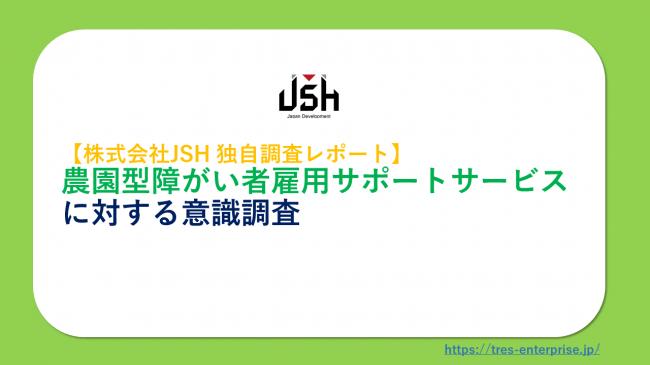 実際に取り組めている企業、20%。JSH、障がい者雇用の取り組みを調査