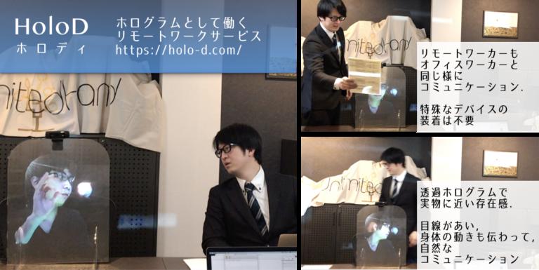 ホログラムでコミュニケーション課題を解決。リモートワークシステム「HoloD」登場