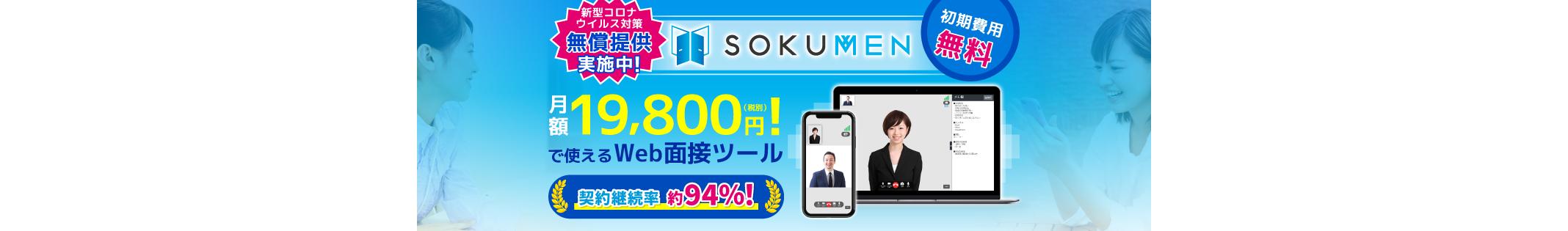 Web面接ツール「SOKUMEN」、「グループ面接機能」が10人まで入室可能に