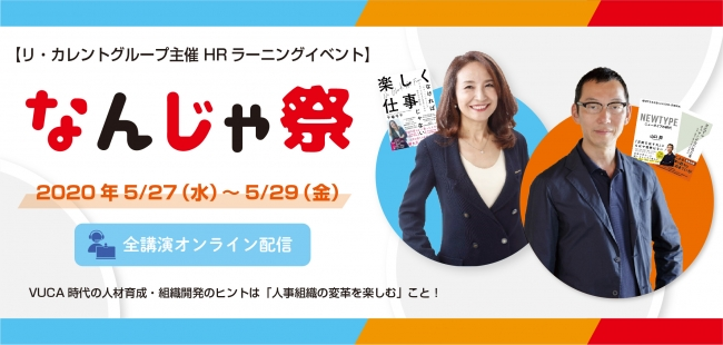 「WITH/AFTERコロナ」を乗り越える。リ・カレント、「なんじゃ祭」オンライン開催