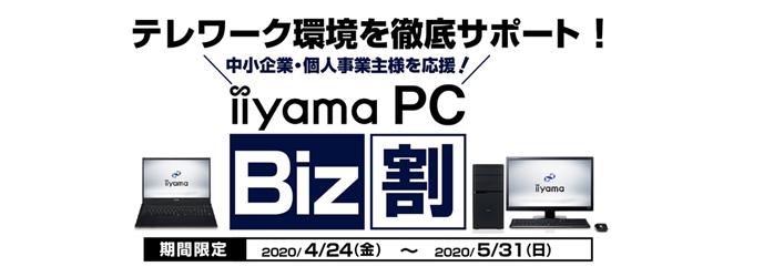 パソコン工房、テレワーク/在宅勤務支援キャンペーン「iiyama PC Biz割」を開始