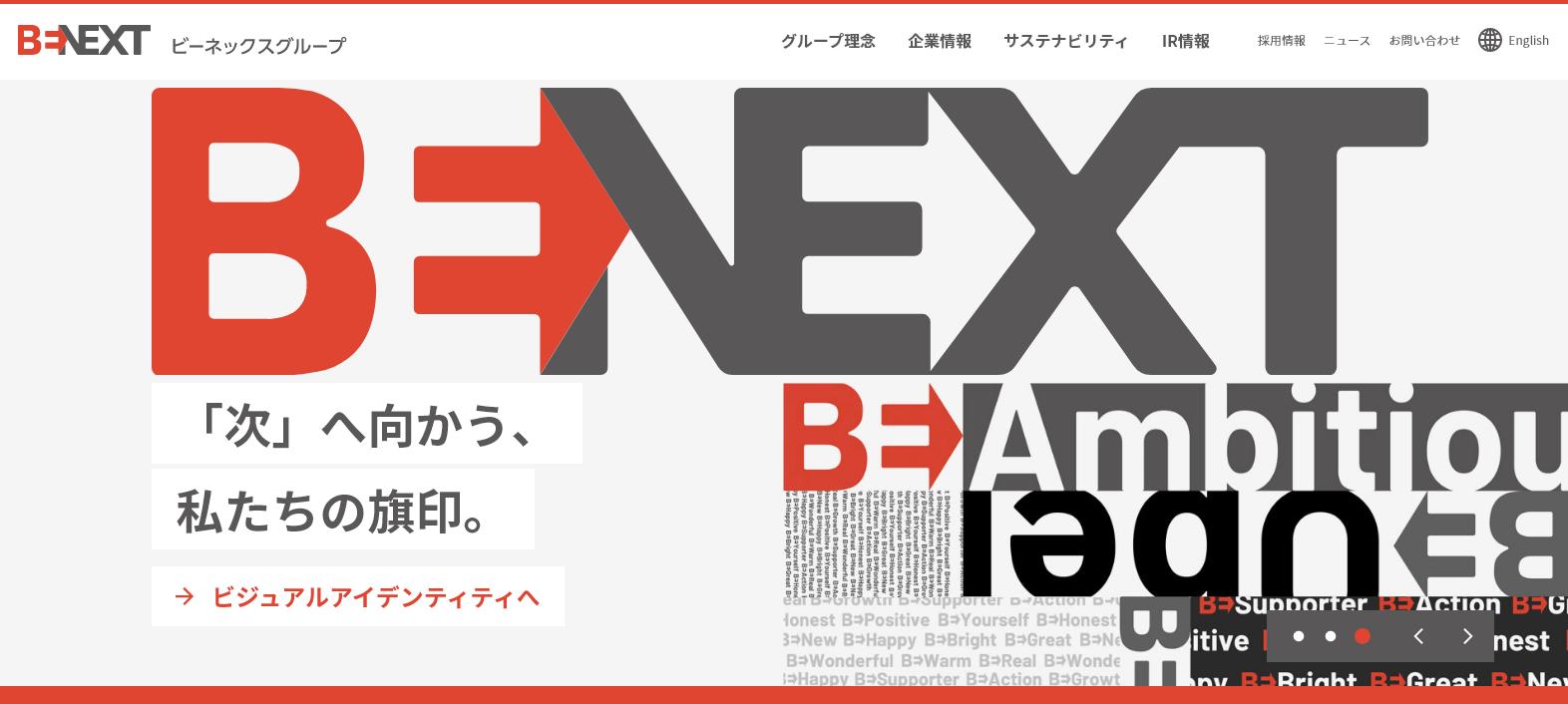 派遣のビーネックスグループ、3万円のコロナ対策特別手当を1万人以上に支給
