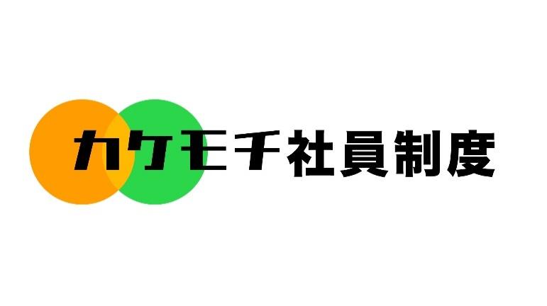 ネットイヤーグループ、新たな兼業社員制度「カケモチ社員制度」を導入