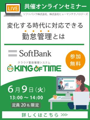 ソフトバンク共催:オンラインセミナー