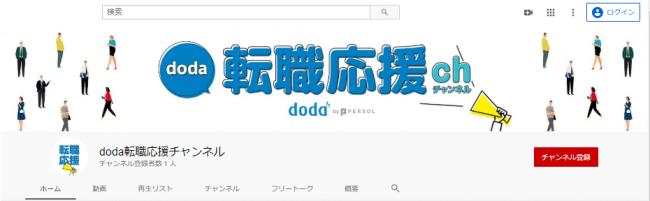 「dodaエージェントサービス」も紹介。「doda」、公式YouTubeチャンネル開設