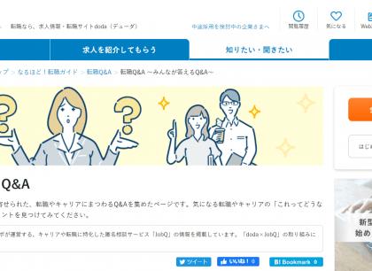 匿名相談サービス「JobQ」、「doda」との共同コンテンツを展開開始