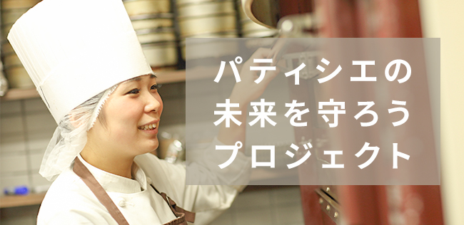 製菓業界特化型「PATISSIENT」、無料求人掲載の申込期限を延長