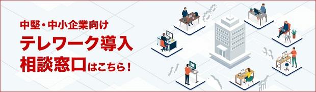 キヤノンシステムアンドサポート、中小企業向け「テレワーク相談窓口」開設