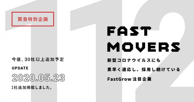 コロナに負けない企業を紹介する「Fast Movers」、掲載企業が100社突破