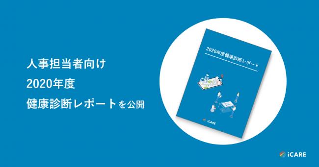 iCARE、人事労務担当者向け「2020年度健康診断レポート」公開