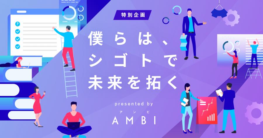 若手ハイキャリア向け転職サイト「AMBI」、コロナに負けない特設ページを公開