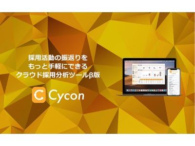 「自社採用活動の分析」を支援。Crown Cat、「Cycon」β版リリース