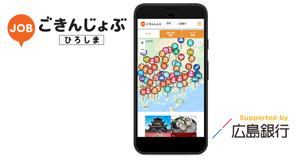 HRソリューションズ、広島の求人情報を地図で探せる「ごきんじょぶ ひろしま」開設