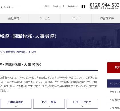 TOMAコンサルタンツグループ、人事相談も受け付ける「オンライン顧問」開始