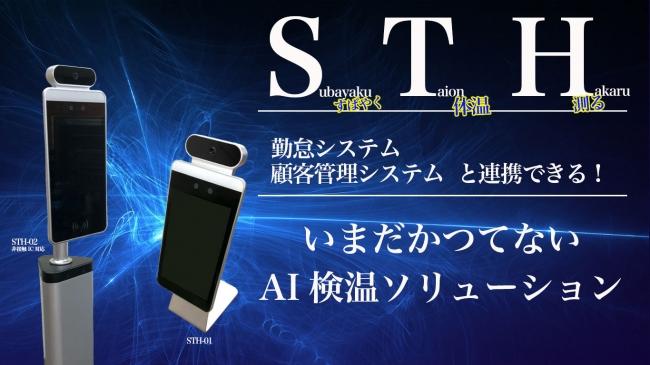 勤怠システムとの連携が可能なAI検温システム「STH」、販売開始