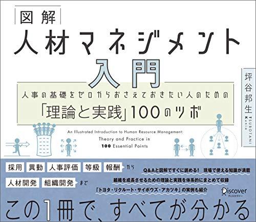 人事コンサルタントが教える「人材マネジメント100のツボ」書籍、発売中
