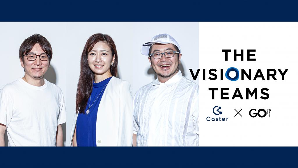 企業ビジョンで採用力強化。キャスター「THE VISIONARY TEAMS」提供開始
