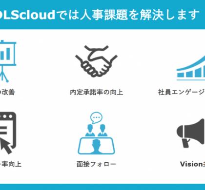 トップのリアルな声をデジタル発信するHRツール「DLS Cloud」、提供開始