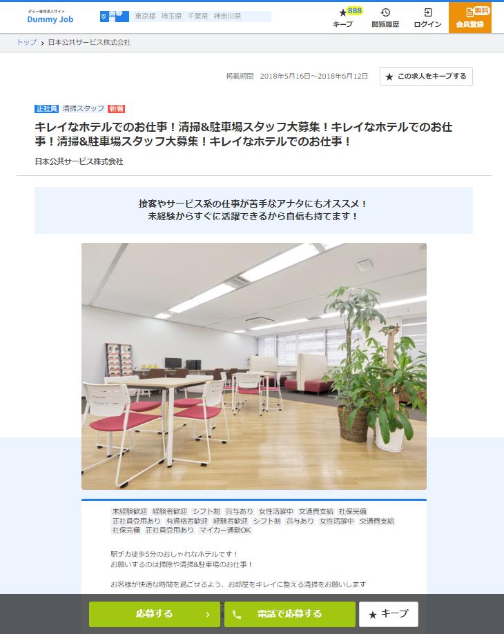 GEEK、クラウド型求人サイト構築システム「JobPortalBASE」の提供開始を発表