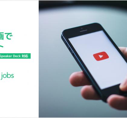 ITエンジニア求人サイト「Forkwell Jobs」、動画・スライド埋め込み機能をリリース