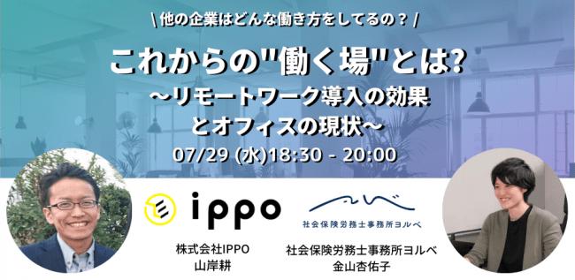 IPPO、リモートワーク導入の効果とオフィスの現状を説くオンラインセミナー開催
