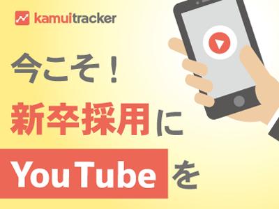 「kamui tracker」のエビリー、新卒採用でのYouTube活用事例を公開