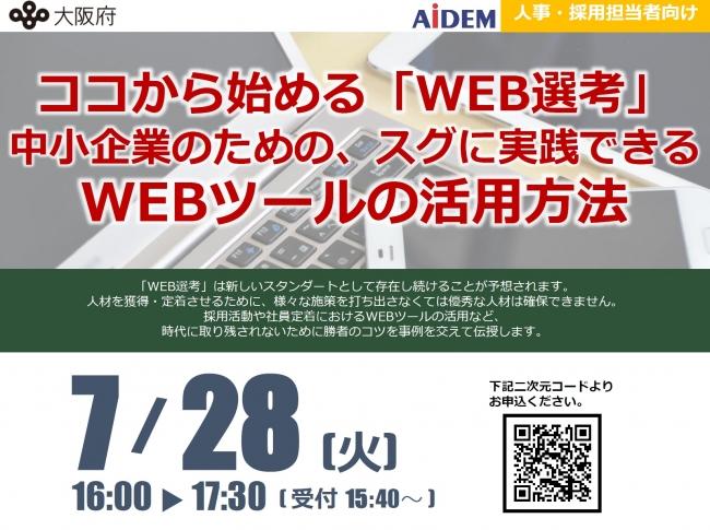 アイデム、中小企業のためのWEB選考オンラインセミナー開催