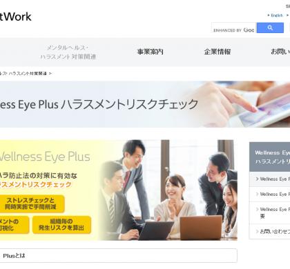 SBアットワーク、パワハラ可視化サービス「Wellness Eye Plus」提供開始