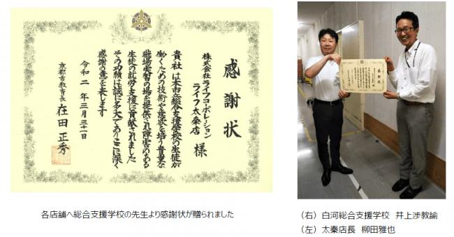 スーパーマーケット・ライフ、近畿圏5店舗が障がい者雇用に関する感謝状を受領