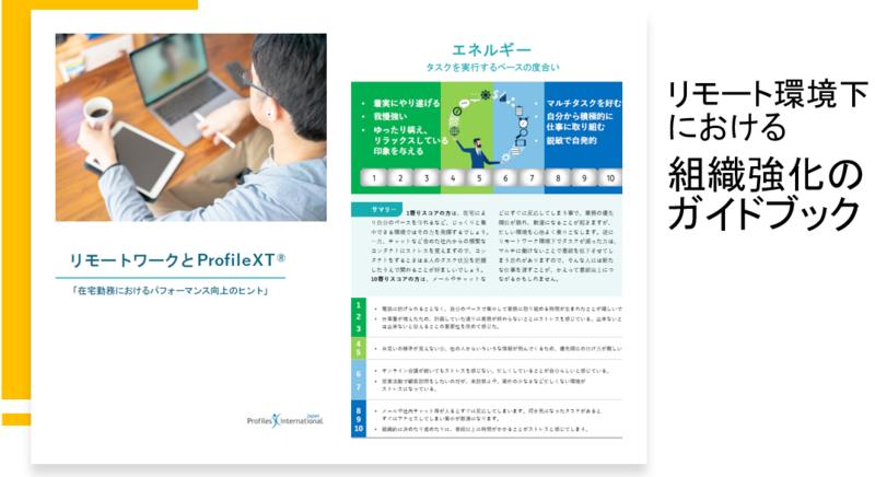 プロファイルズ、リモートワークに対応した人材マネジメントガイドブックを公開