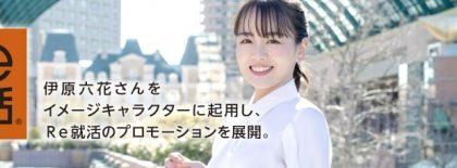 20代特化型転職サイト「Re就活」、プロモーションに女優・伊原六花さんを起用
