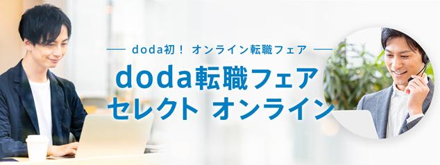 「新たな日常」における出会いを創出。doda、オンライン転職フェア初開催