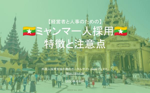 外国人採用支援「dnus」のDOC、ミャンマー人の採用向けレポートを無料公開