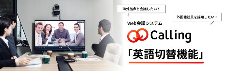 ネオラボのWeb会議システム「Calling」、英語切り替え機能を追加