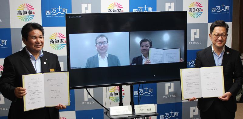 パーソルチャレンジ、高知県四万十町に事業拠点を2021年3月開設へ