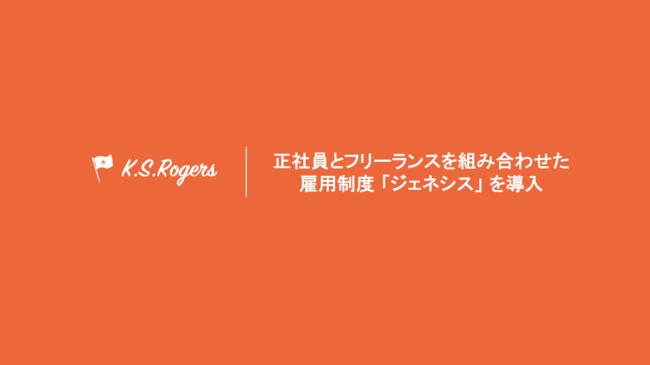 K.S.ロジャース、正社員とフリーランスを組み合わせた制度「ジェネシス」導入