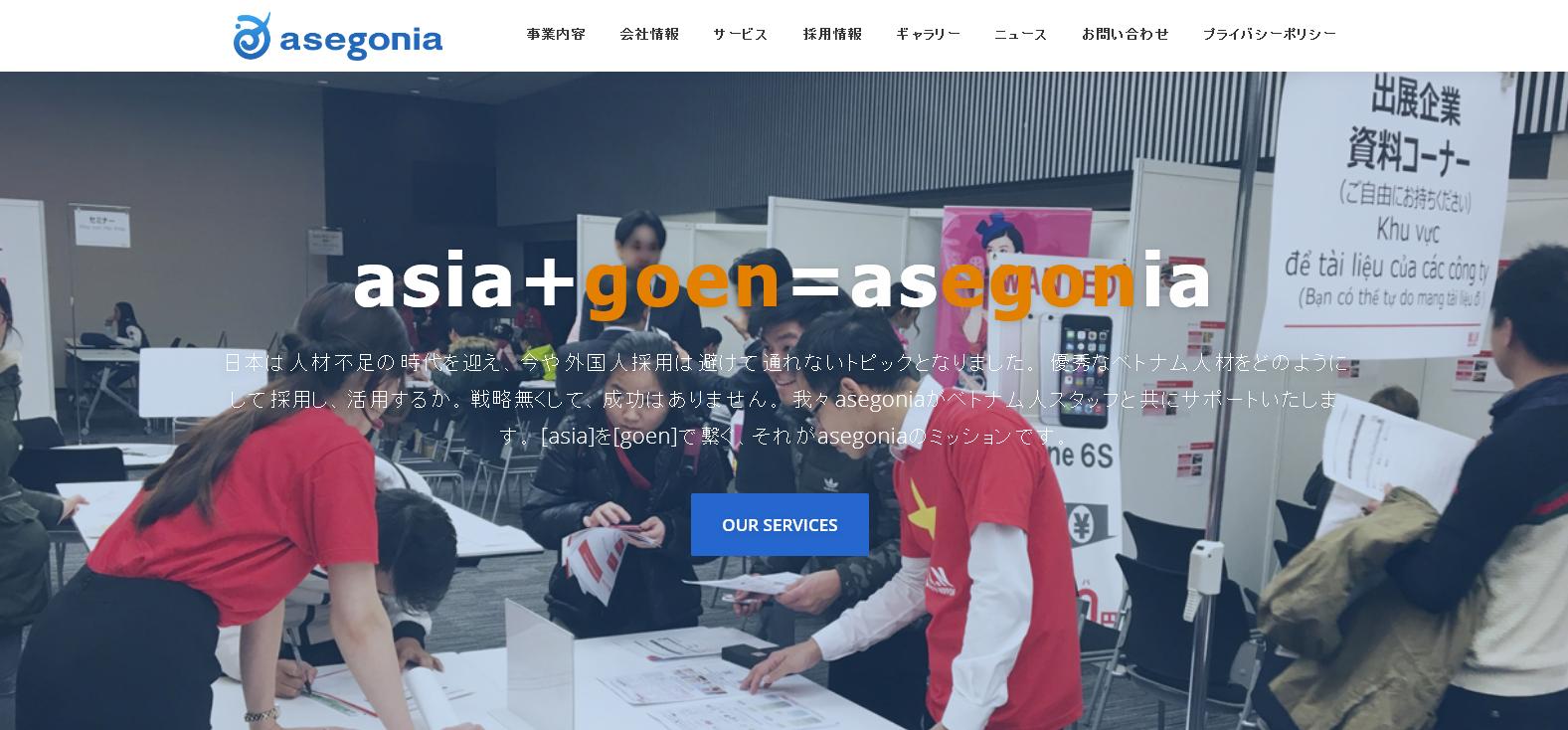 ツナググループのasegonia、エンジニアの外国人材セミナーをオンライン開催