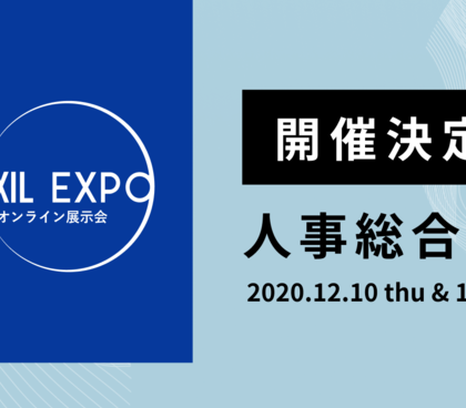 「BOXIL EXPO 2020 人事総合展」、出展企業と一般参加の受付を開始